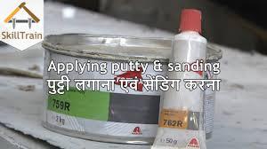 applying putty sanding hindi ह न द