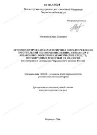 Диссертация на тему Криминологическая характеристика и  Диссертация и автореферат на тему Криминологическая характеристика и предупреждение преступлений несовершеннолетних