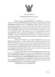 ผู้ว่าฯ กทม. สั่งปิดสถานที่เป็นการชั่วคราว (ฉบับที่ 4) รวม 34 จุดเสี่ยง ถึง  30 เม.ย. 63