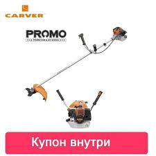 Интернет-магазин Триммер бензиновый <b>Carver</b> PROMO <b>PBC</b>-<b>33</b> ...