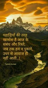Landscape Poems Meaning Unique 2305 Best Shayri Hindi Quotes Images