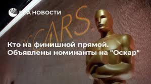 """Кто на финишной прямой. Объявлены номинанты на """"<b>Оскар</b> ..."""