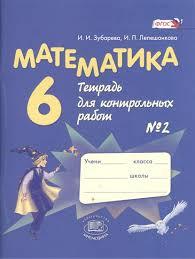 ГДЗ контрольные работы по математике класс Зубарева Лепешонкова