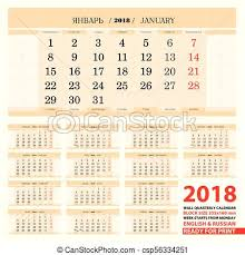 Calendar Blocking Template Vector Calendar Template For Year 2018 Russian And English Languages Ready For Print