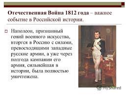 Презентация на тему Великие полководцы Отечественной войны  3 Отечественная