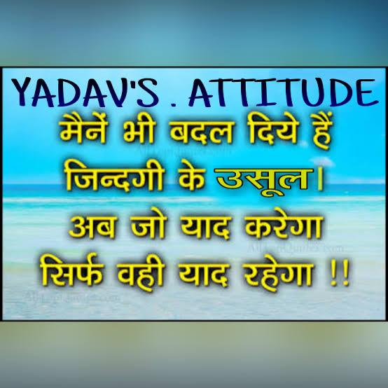 yadav attitude status