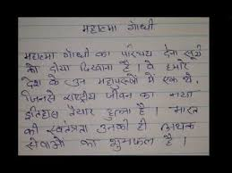 hindi essay on mahatma gandhi हिन्दी में निबंध  hindi essay on mahatma gandhi हिन्दी में निबंध महात्मा गाँधी nibandh 2nd gandhi jayanti