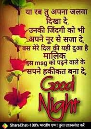 Good Night Good Morning Quotes Best of Pin By Karu Madhavi On Sleep Pinterest Dil Se Hindi Quotes And