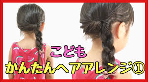 01こども ヘアアレンジ 簡単 可愛い Kids Hair Arrangement Koharu