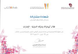 talal abu ghazaleh international press and publishing thanks letters a thank you letter from mr mukhisa kituyi secretary general of unctad to he dr talal abu ghazaleh