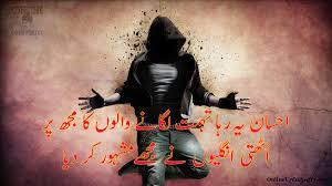 Design Urdu Poetry Online Ehsaan Yeh Raha Tohmat Urdu Attitude Poetry