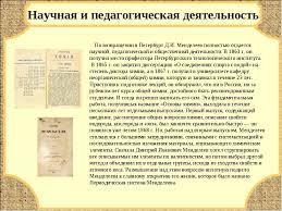 Презентация по химии Д И Менделеев слайда 5 По возвращении в Петербург Д И Менделеев полностью отдается научной педаго