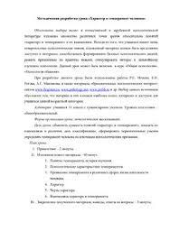 Педагогическая практика в школе doc Все для студента Педагогическая практика в школе