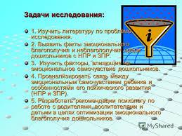 Презентация на тему Влияние детско родительских отношений на  5 Задачи