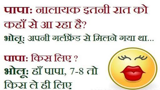 joke shayari in hindi language