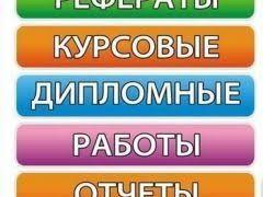 Предложения услуг в Республике Дагестан бесплатные объявления на  Помощь в написании дипломной работы