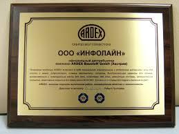 Наградные дипломы Сертификат дистрибьютора ламинированое ДСП алюминий с печатью