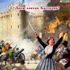 Картинки по запросу день взятия бастилии