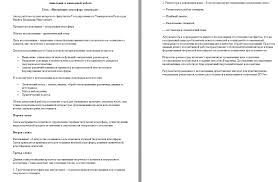 Пример оформления аннотации диплома образец требования правила  требования к оформлению аннотации