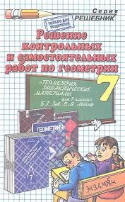 Решение контрольных и самостоятельных работ по геометрии за  Решение контрольных и самостоятельных работ по геометрии за 7 класс к пособию Геометрия Дидактические