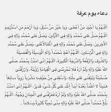 """أدعية وأذكار on Twitter: """"دعاء يوم عرفة :… """""""