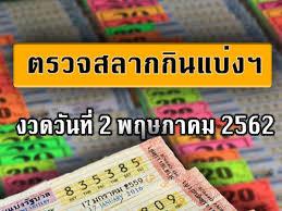 ลอตเตอรี่ สลากกินแบ่งรัฐบาล งวดวันที่ 2 พฤษภาคม 2562 - เลขท้าย 2 ตัว 3 ตัว  รางวัลที่ 1 ตรวจหาเศรษฐีหน้าใหม่ | Thaiger ข่าวไทย