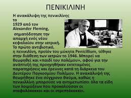 Αποτέλεσμα εικόνας για η ανακάλυψη της πενικιλίνης