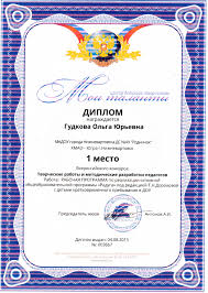 Гудкова О Ю   Диплом за 1 место Всероссийского конкурса Творческие работы и методические разработки