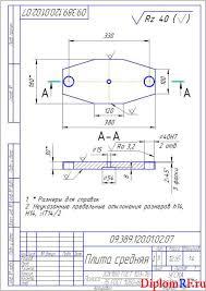 Дипломное проектирование линии ТО и ТР легкового автотранспорта с  Чертеж вкладыш деталь Чертеж плита средняя деталь