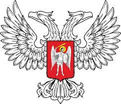 В Донецкой Народной Республике создана Контрольно ревизионная  В Донецкой Народной Республике создана Контрольно ревизионная служба