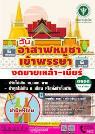 แจ้งงดจำหน่ายสุรา วันอาสาฬหบูชาและวันเข้าพรรษา พบฝ่าฝืนมีโทษหนัก - Chiang  Mai News