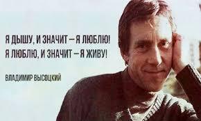 Баллада о любви» - Вот так выглядит настоящая любовь: В.Высоцкий | Мудрые  цитаты, Цитаты, Вдохновляющие цитаты