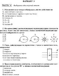 Контрольная работа по физике на тему Магнитное поле Явление  Контрольная работа Магнитное поле hello html m7ecaf478 gif