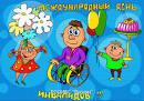Сценарий до дня инвалида