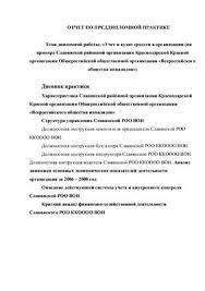 Отчет по практике Учет и аудит средств в организации на примере  Отчет по практике Учет и аудит средств в организации на примере Славянской районной организации