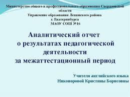 Аналитический отчет о педагогической деятельности учителя  Министерство общего и профессионального образования Свердловской области Упра