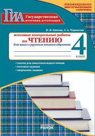 Чтение для рос школ Итоговые контрольные работы класс  Чтение для рос школ Итоговые контрольные работы 4 класс