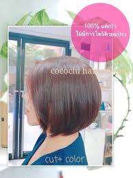 ราน Cocochi Hair Design โคโคช แฮรดไซน 49 เทอเรซ Wongnai