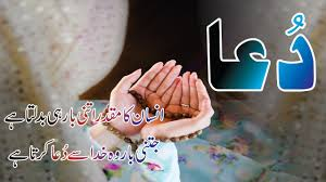 20 Best Dua Quotes In Hindi Urdu With Voice And Images Life Changing Video About Dua