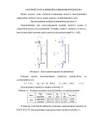 Второй этап эскизной компоновки редуктора пункт курсовой работы