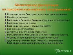 Презентация на тему Магистерская программа Биофизика  11 Магистерские диссертации