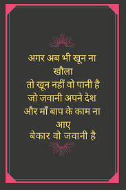Hindi Motivational Quote For Student Best And New Motivational