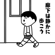 廊下を静かに歩いている児童のイラスト 無料イラスト素材素材ラボ