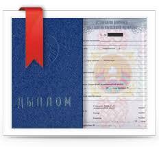 Купить диплом в Минске Беларуси цена диплома Купить диплом в Беларуси выход из сложной учебной ситуации