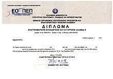 Diploma Wikipedia
