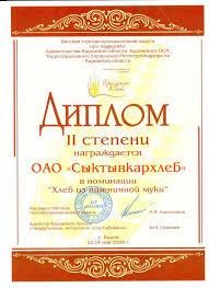 Награды и достижения Фотогалерея Страница Сыктывкархлеб Диплом ii степени в номинации Хлеб из пшеничной муки