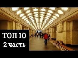 10 Самых красивых <b>станций московского метро</b> - 2 часть - YouTube