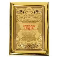 Диплом папе в России Сравнить цены купить потребительские товары  Диплом Золотому папе 14 3 х 20 см комплект из