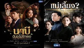 Nabi, My Stepdarling (2021) นาบี ฉันจะไม่รักเธอ – Ninenovel