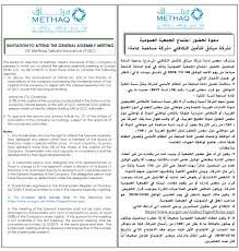 Welcome To Methaq Takaful Insurance Company